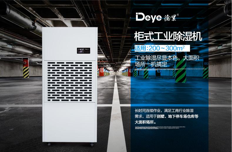德业青岛DY-6240/A工业除湿机