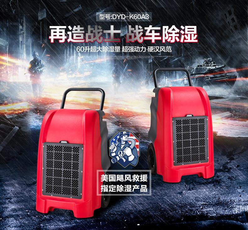德业青岛 DYD-K60A3商用除湿机